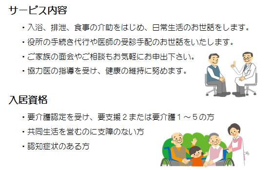 サービス内容、入居資格5.26
