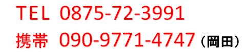 電話番号(携帯も追加)赤5 H29.3.11