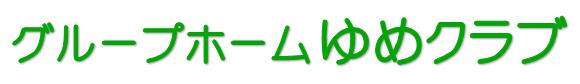 題字(緑)
