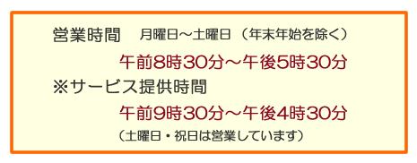 30.8デイせとうち営業時間変更(お盆休みをのける)