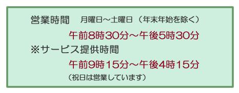 30.8デイゆめ営業時間変更(お盆休みをのける)