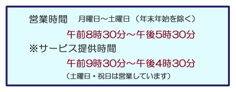 30.8デイ三豊営業時間変更(お盆休みをのける)