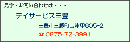 dayservice_mitoyo_fw_28-12-15