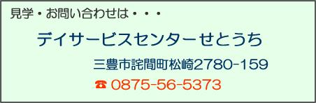 dayservice_setouchi_fw_28-12-15