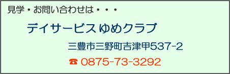 dayservice_yume_fw_28-12-15