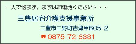 mitoyo_kyotaku_fw_28-12-15