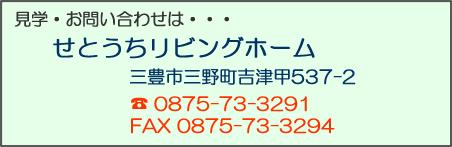 setouchi_living_fw_28-12-15